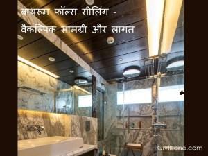 Bathroom false ceiling alternative materials and costing hindi
