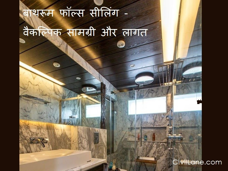 Bathroom false ceiling alternative materials and costing hindi