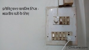 Electrical Wiring Tips for Indian Homes Hindi