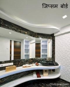 Gypsum bathroom false ceiling material alternative hindi