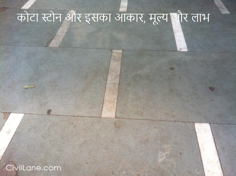 Kota stone and its size price benefits in hindi