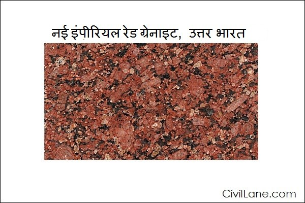 Top 5 New Imperial Red Granite Mined From North India Hindi