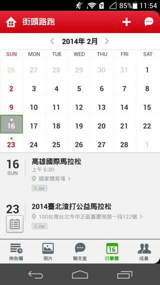 Screenshot_2014-02-16-11-54-06.jpg