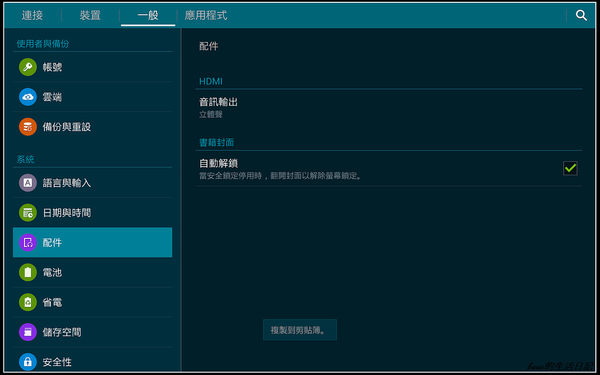 nEO_IMG_Screenshot_2014-07-26-23-39-23