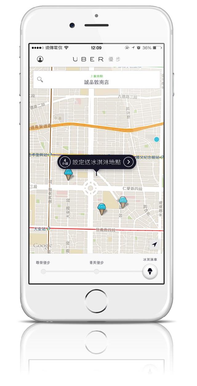 Uber App 冰淇淋車手機示意圖