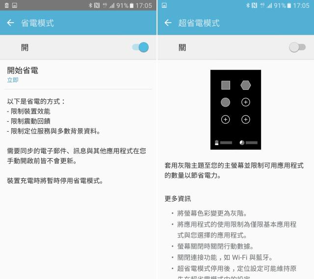Screenshot_20160315-170544-side