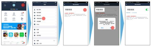 【圖一】LINE新的移動帳號流程 需在舊手機開啟移動帳號模式