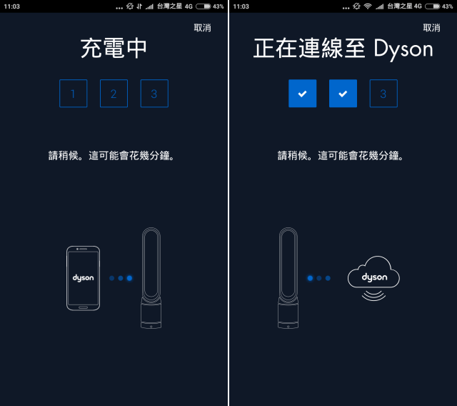 Screenshot_2016-04-26-11-03-19_com.dyson.mobile.android-side