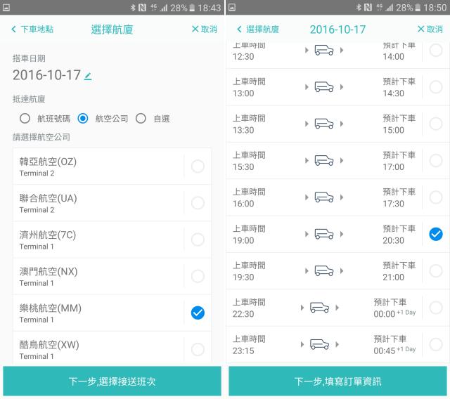 screenshot_20161001-184307-side