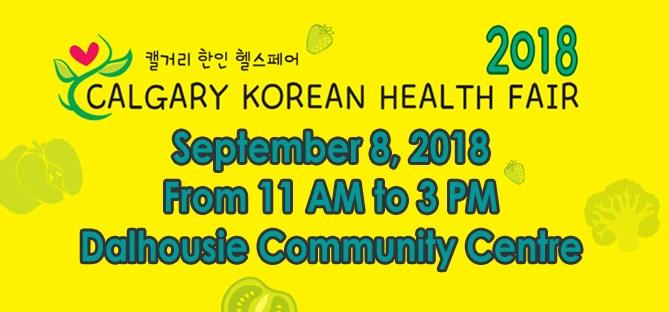 헬스페어 2018 공식 포스터 CKHF 2018 Official Poster