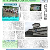 市民広報紙「ちくま未来新聞」WEB版