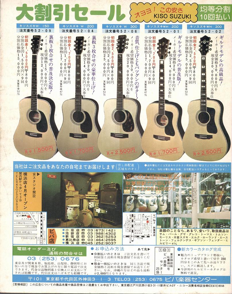 hight resolution of kiso suzuki violin co ltd catalogue japan 1976
