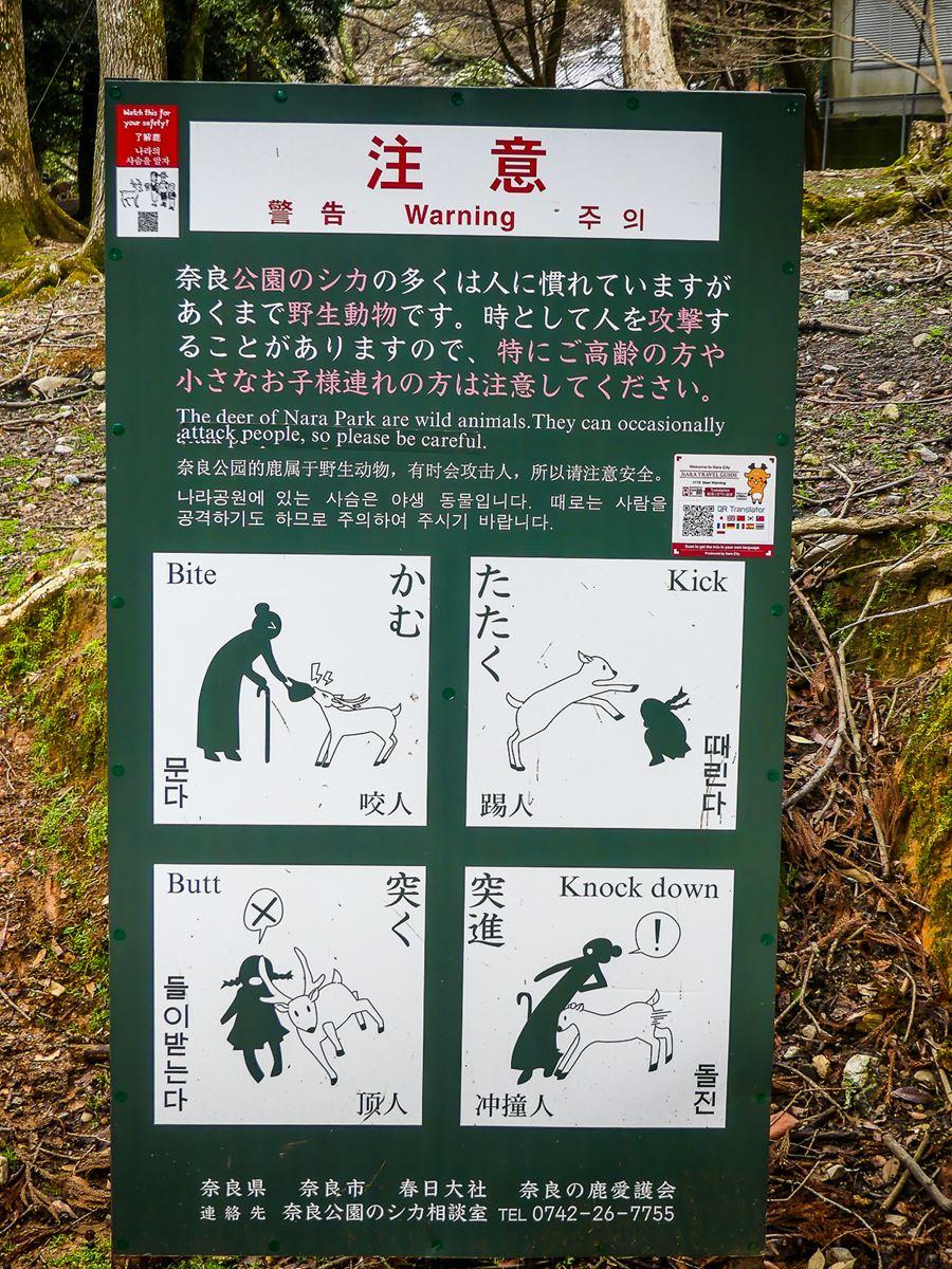 Panneau de prévention à Nara