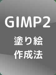 GIMP_manual3