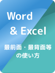 Word_Excel_manual1