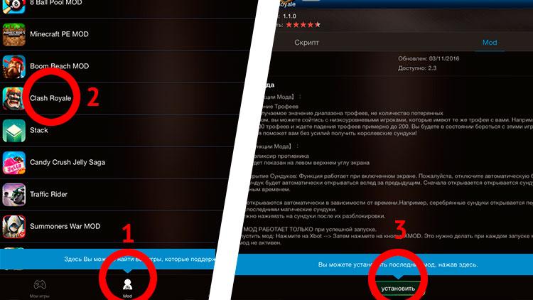 Proses memasang pengubahsuaian pada tablet atau telefon dengan iOS