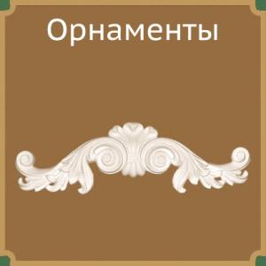 Орнаменты