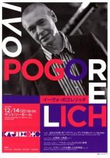 pogorelich_recital_2014214055