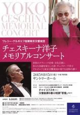 yoko_ceschina_memorial_concert_20150805287