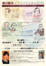 mayumi_tokugawa_recital_2016542