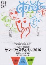 summer_festival_2016629