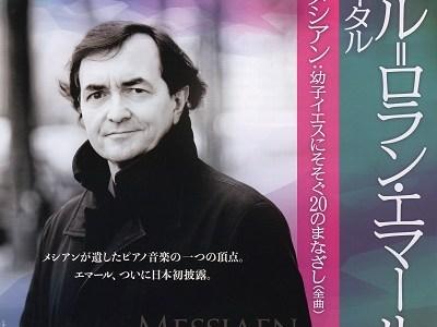 ピエール=ロラン・エマール ピアノ・リサイタル