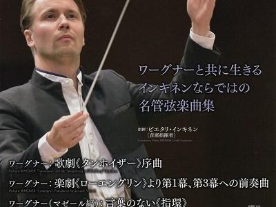 ピエタリ・インキネン指揮日本フィルハーモニー交響楽団第699回東京定期演奏会