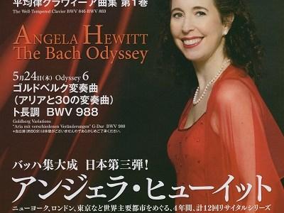 """アンジェラ・ヒューイット ピアノ・リサイタル""""The Bach Odyssey 6"""""""