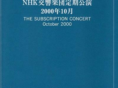 朝比奈隆指揮NHK交響楽団第1417回定期演奏会(2000.11.3Live)を聴いて思ふ