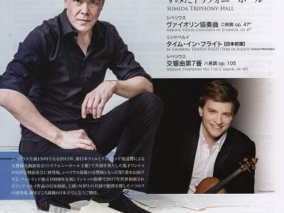 ハンヌ・リントゥ指揮新日本フィル トパーズ第595回定期演奏会