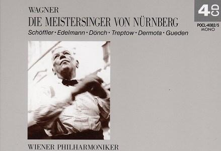 クナッパーツブッシュ指揮ウィーン・フィルの「マイスタージンガー」(1950&51録音)を聴いて思ふ