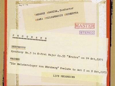 朝比奈隆指揮大阪フィルのヨーロッパ・ライヴ1975を聴いて思ふ