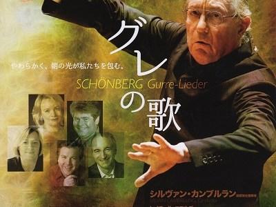 シルヴァン・カンブルラン指揮読売日本交響楽団第586回定期演奏会