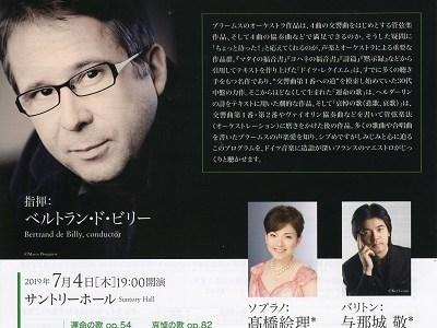 ベルトラン・ド・ビリー指揮新日本フィル ジェイド第607回定期演奏会