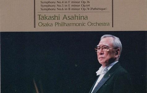 朝比奈隆指揮大阪フィル チャイコフスキー交響曲第4番(1990.10.5Live)を聴いて思ふ