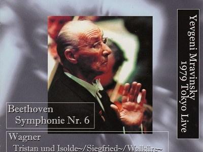 ムラヴィンスキー指揮レニングラード・フィル ベートーヴェン 交響曲第6番「田園」ほか(1979.5.21Live)