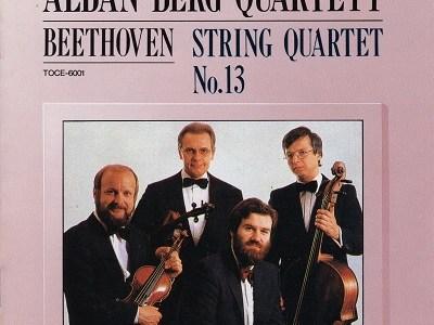 アルバン・ベルク四重奏団 ベートーヴェン 弦楽四重奏曲第13番作品130(1982.6録音)