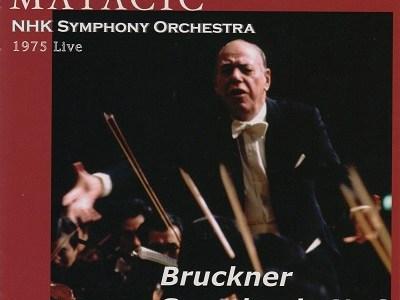 マタチッチ指揮NHK響 ブルックナー 交響曲第8番(1975.11.26Live)