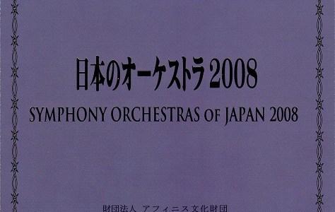 朝比奈隆指揮第10回アフィニス夏の音楽祭祝祭管 ワーグナー ジークフリート牧歌ほか(1998.8.19Live)