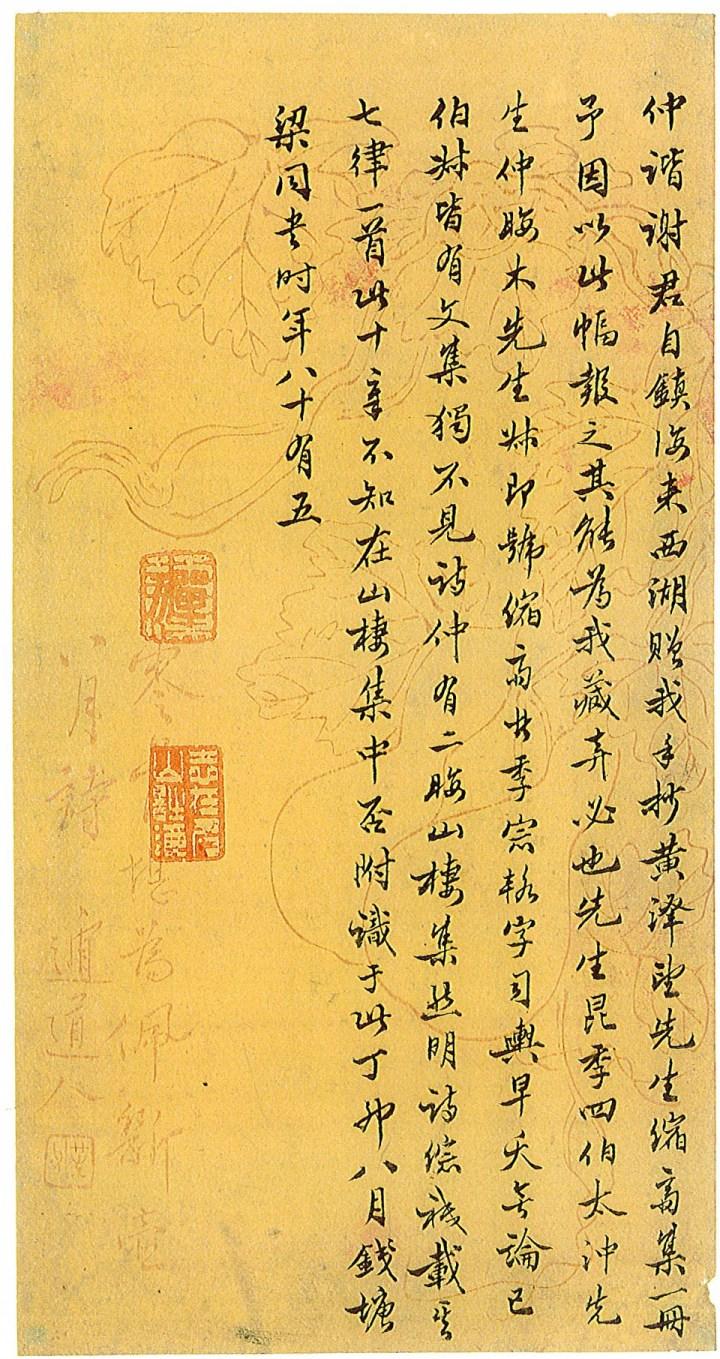 黃宗炎〈吳游即事詩〉十首 – 未來的國文課