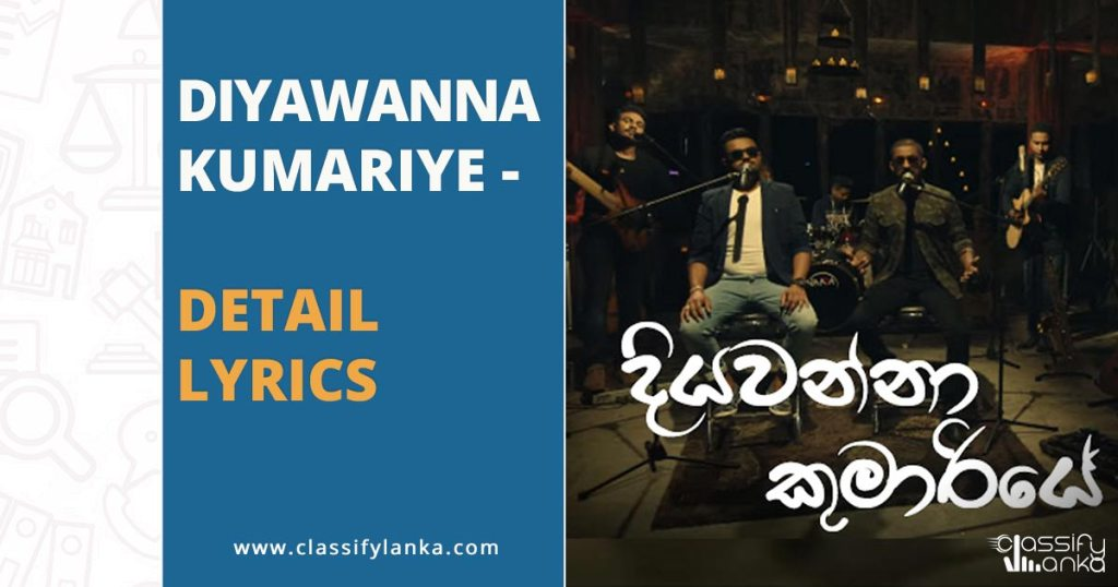 sinhala song lyrics