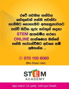 online teaching websites in sri lanka