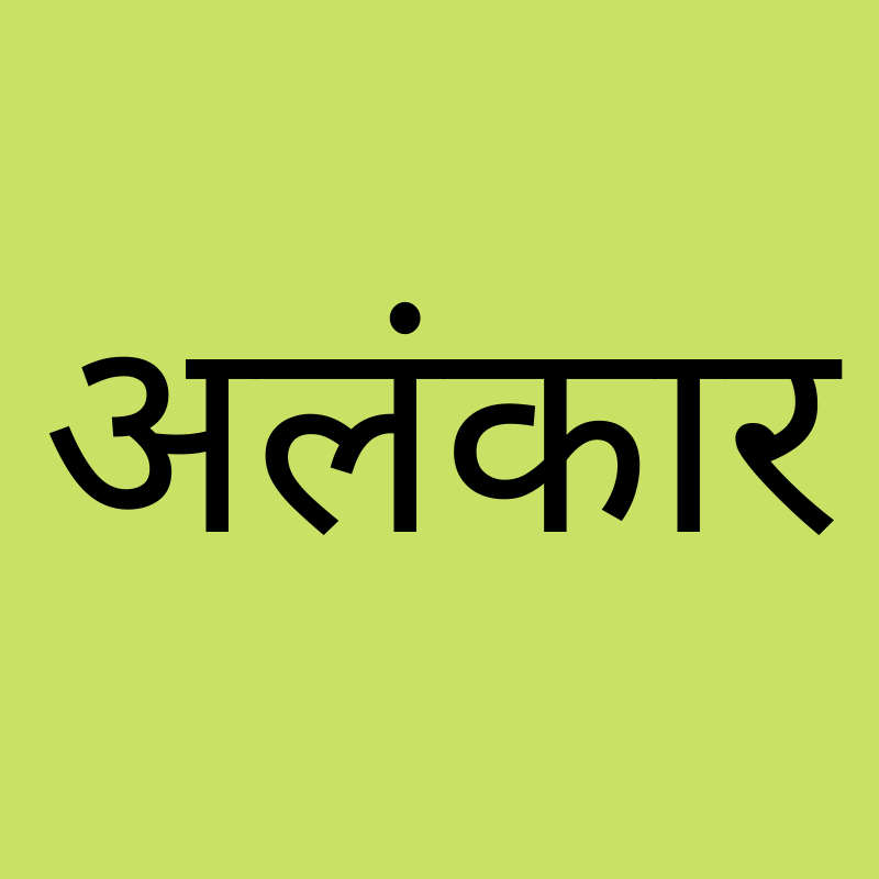 अलंकार / Alankar in Hindi grammar