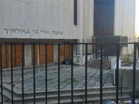 Old NYC Synagogue