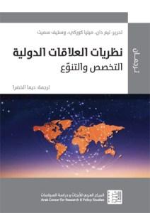 10906 - Nazariyat Al-3alakat Al-Dowaliya