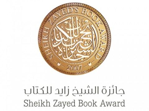 logo- zayed