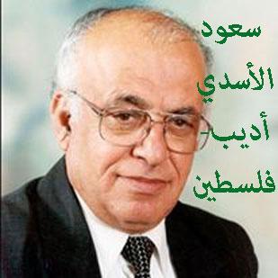 saud-el-asadiii