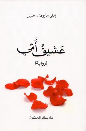 elie maroun khalil