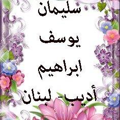 sleiman-ibrahim3