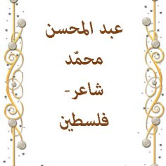 abdel-mohsenn